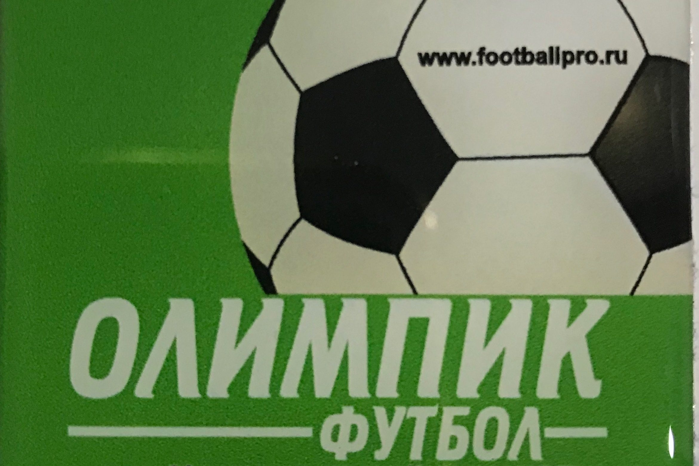 Олимпик Футбол